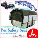 CALSONICカルソニック  ペットの為のチャイルドシート  自動車用 ペットセーフティシートL グレー CAL-PSSL2