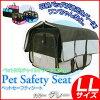 CALSONICカルソニック  ペットの為のチャイルドシート  自動車用 ペットセーフティシートLL グレー CAL-PSSLL2
