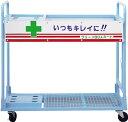 キタムラ クリーンカート本体 CBX-2