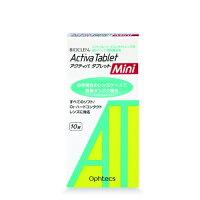 バイオクレン アクティバタブレット ミニ 10錠