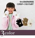GlovesDEPO フワフワもこもこでぐ~んと伸びて手にフィットするあったか手袋 くまの耳10601