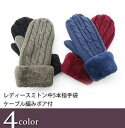 GlovesDEPO 中5本指手袋ケーブル編みボア付40002