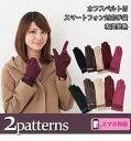 GlovesDEPO  カフス部にベルト装飾が付いたスマホ対応手袋 52204