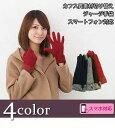 GlovesDEPO  カフスを切り替えたデザインのスマホ対応手袋 52272
