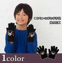 GlovesDEPO  くまモンキッズ防寒手袋 63352