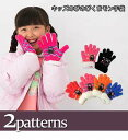 GlovesDEPO 伸びがあってボリューム感と肌触りの良い手袋 くまモン63363