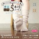 GlovesDEPO  てぶくろ屋さんがつくった冷え取り5本指ソックス (ロングタイプ フリル) 86803