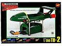 プラモデル プラモデル 1/350 サンダーバード2号 TB-2 「国際救助隊 サンダーバード」