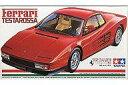 プラモデル プラモデル 1/24 フェラーリ テスタロッサ [スポーツカーシリーズNO.59]
