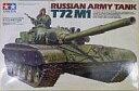 タミヤ 1/35 ミリタリーミニチュアシリーズ 旧ソビエトT72M1戦車