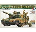 タミヤ 1/35 ミリタリーミニチュアシリーズ 90式戦車砲弾搭載セット
