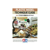 プラモデル製作ガイドブック 改定版 書籍 タミヤ