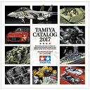 タミヤカタログ 2017 スケールモデル版 書籍 タミヤ