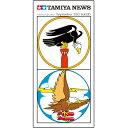 TAMIYA NO.520