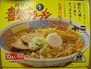 (河京)喜多方ラーメン10食