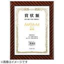 万丈 軽量賞状額 兼用 金ラック LSKR-K-TA 大賞/70(1コ入)