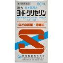 日本薬局方 複方ヨードグリセリン ルゴール液 60ml