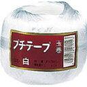 石本マオラン プチテープ玉巻 80m PT-70 白