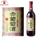 丹波ワイン 赤葡萄酒 720ml