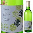 丹波ワイン 未濾過甲州2016 白 720ml