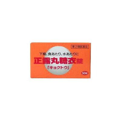 正露丸糖衣「キョクトウ」(50錠)