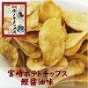 味善 宮崎ポテトチップス 鰹醤油味 120g