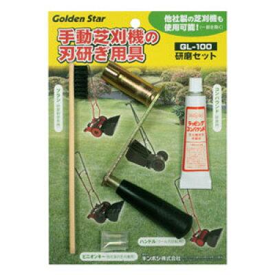 キンボシ 研磨セット GL-100