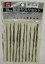 内外金物 10本組精密ヤスリセットF-10(彫金・精密金属加工・指輪・釣針・精密金型・・・等)