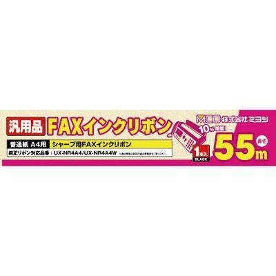ミヨシ 汎用ファックスインクリボン FXS55SH-2(2本入)