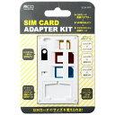 ミヨシ SIMカードホルダー SIMカード変換アダプタ付 ホワイト SCM-SI01/WH