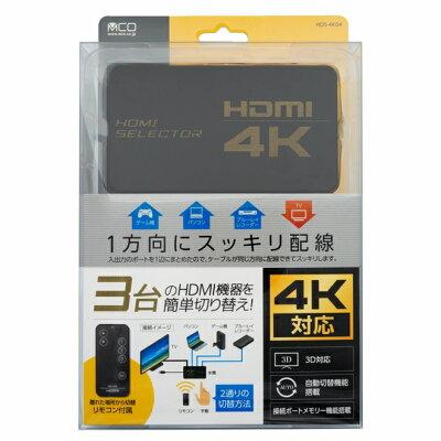 MCO 4K解像度対応 HDMI切替器 HDS-4K04