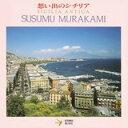 思い出のシチリア/CD/SC-5113