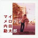マイ・メロディ/CD/OMCA-1027