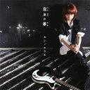 泡沫の夢/CDシングル(12cm)/OMCE-5001