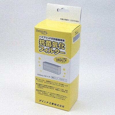 ダイニチ 抗菌気化フィルター 5シーズン用 H060517(1コ入)