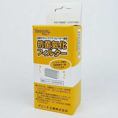 ダイニチ セラミックファンヒーター用 抗菌気化フィルター E060500(1枚入)
