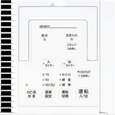 ハイブリット式加湿器 木造14.5畳/プレハブ24畳用 ホワイト HD-9017-W(1台入)