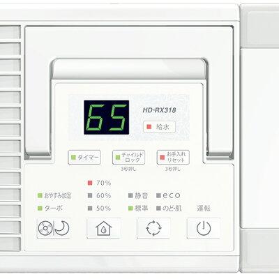 DAINICHI 加湿器 RX SERIES HD-RX318(W)