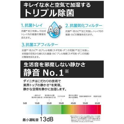 ダイニチ 加湿器 プレハブ洋室19畳まで/木造和室12畳まで HD-7019-W(1台)