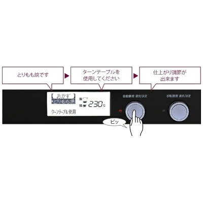 Rinnai RSR-S51E A -ST-LP ステンレス ビルトインガスオーブンレンジ プロパン用/44L
