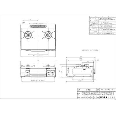 Rinnai ガステーブル ラクシエ RTS65AWK1RG-AL 12A・13A