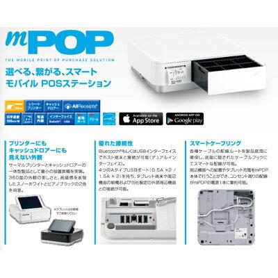 star キャッシュドロア一体型感熱式プリンター POP10-B1 WHT JP