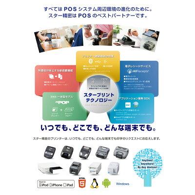 star Bluetooth対応多機能レシートプリンター MCP31 LB BK JP