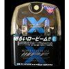 スーパーロービームX H1 キセノンブルー X12