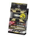 IPF 503BL LED バックランプバルブ 800lm 6500K T16