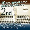 Firuru サロンドオンテ セカンド 2nd ハンドトリートメント 150g