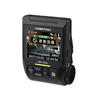 COMTEC HDR-75GA ドライブレコーダー 逆走監視機能搭載モデル | 逆走 逆送 交通事故傷害保険サービス付 日本製 高画質 FullHD HDR 衝撃録画 GPS あおり防止 LED信号対応