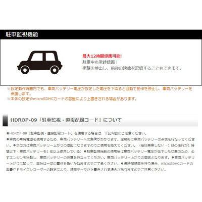 コムテック  ドライブレコーダー用オプション 駐車監視 直接配線ユニット HDROP-09