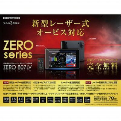 コムテック ZERO 807LV 超高感度GPSレーザー&レーダー探知機 4.0型液晶