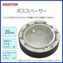 (GRIFFIN ボススペーサー20mm)